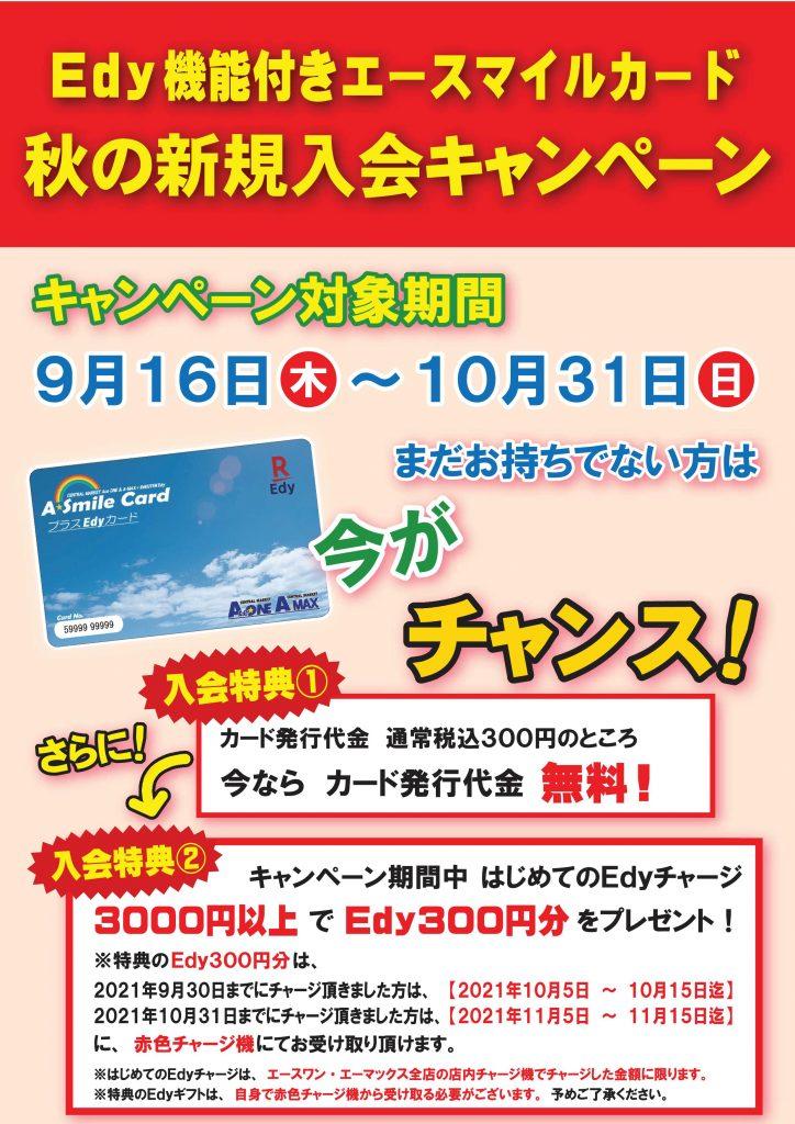 Edy付機能付エースマイルカード 秋の新規入会キャンペーン
