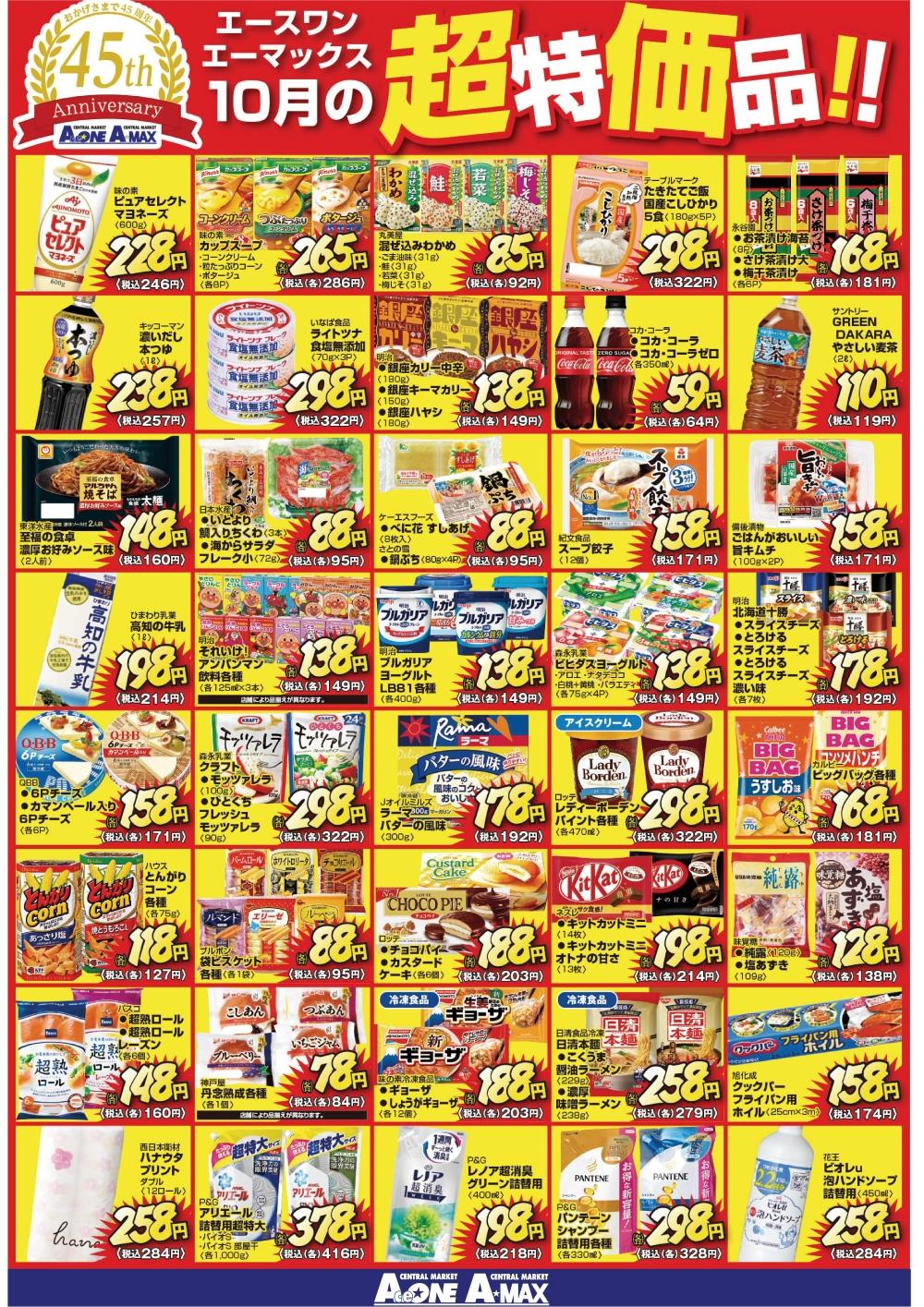 エースワン45周年 10月の超特価品一覧
