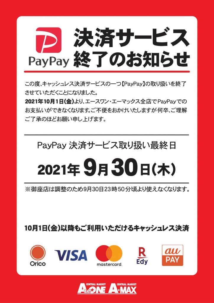ペイペイ決済サービス取扱い最終日 2021年9月30日(木)