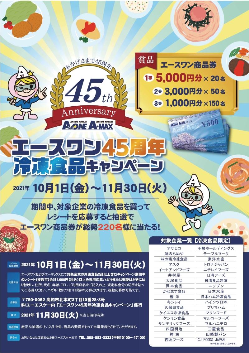エースワン45周年 冷凍食品キャンペーン